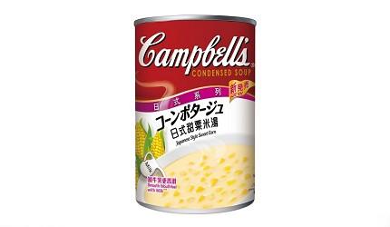 日本奶油玉米濃湯粉包推薦推介康寶玉米醬商品金寶日式風味甜玉米濃湯