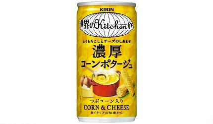 日本奶油玉米濃湯粉包推薦推介康寶玉米醬商品KIRIN濃厚起司玉米濃湯飲料