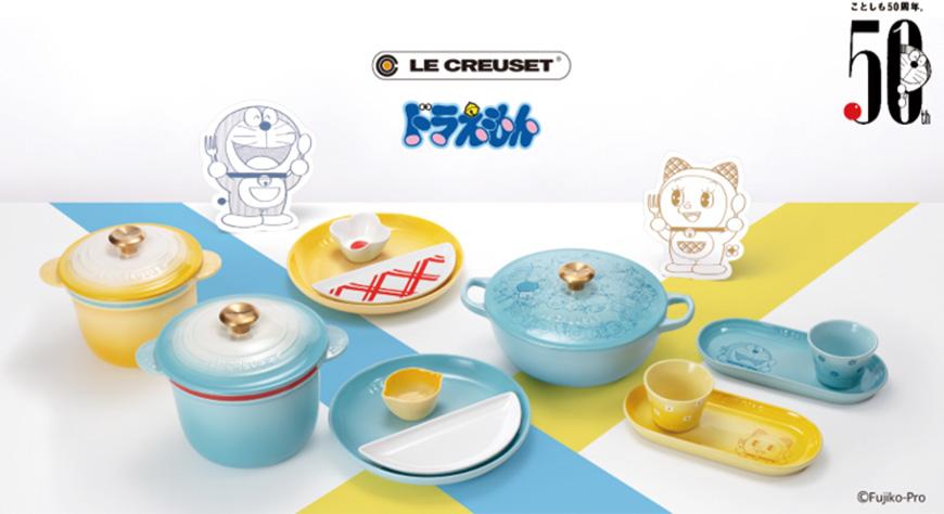 LE CREUSET × 哆啦A夢
