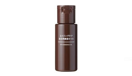 平價保養品推薦muji乳液精華液好用推介套裝護膚成分眼周精華油