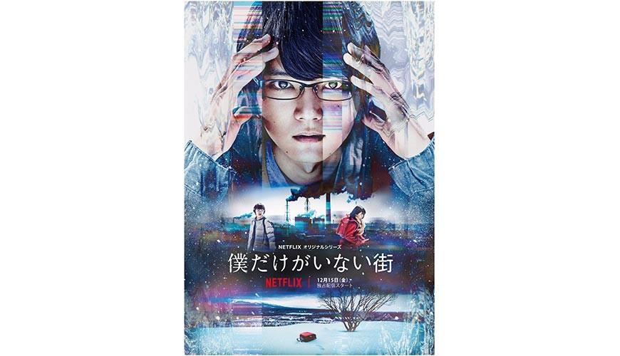 10部Netflix网飞原创日剧推荐放假追剧必看日本连续剧只有我不存在的城市真人版古川雄辉