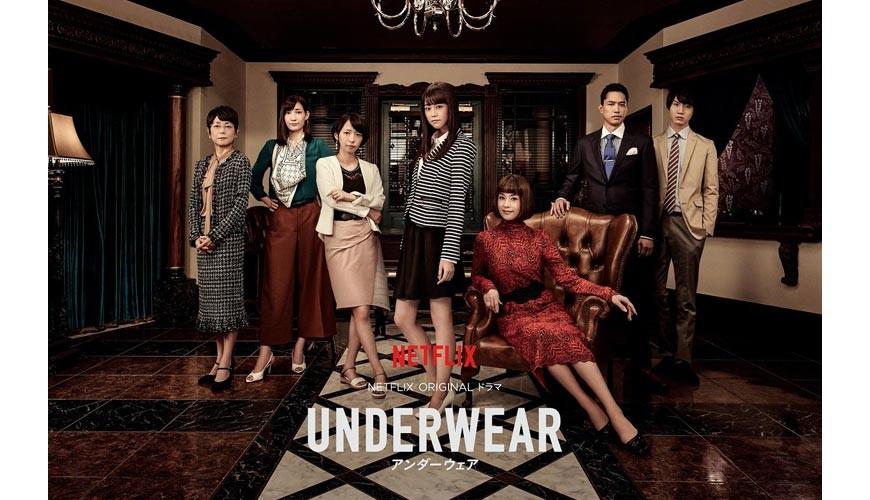 10部Netflix網飛原創日劇推薦放假追劇必看日本連續劇內衣白領風雲