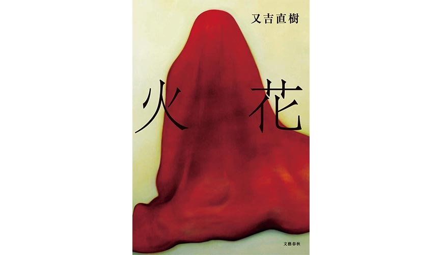 10部Netflix網飛原創日劇推薦放假追劇必看日本連續劇火花原作小說又吉直樹書封