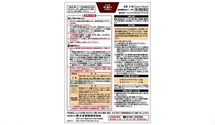 痠痛貼布日本推薦推介鎮痛成分熱敷原理說明產品書