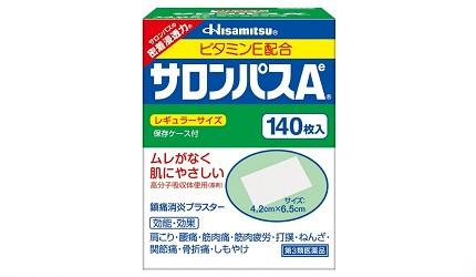 痠痛貼布日本推薦推介鎮痛成分熱敷原理撒隆巴斯Ae