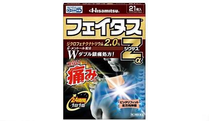 痠痛貼布日本推薦推介鎮痛成分熱敷原理久光製藥FeitasZα Dicsas