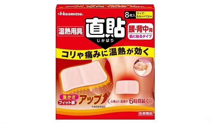 痠痛貼布日本推薦推介鎮痛成分熱敷原理溫熱用具直貼