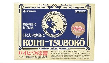 痠痛貼布日本推薦推介鎮痛成分熱敷原理NICHIBAN溫感穴位貼布ROIHI-TSUBOKO