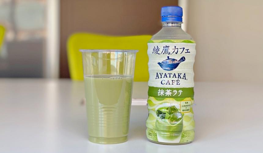 日本綾鷹新品牌「AYATAKA CAFÉ」(綾鷹カフェ)的抹茶拿鐵(抹茶ラテ)的試喝照,抹茶拿鐵顏色草綠色