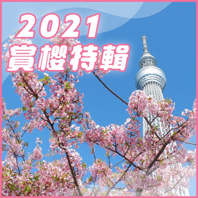 2021櫻花特輯