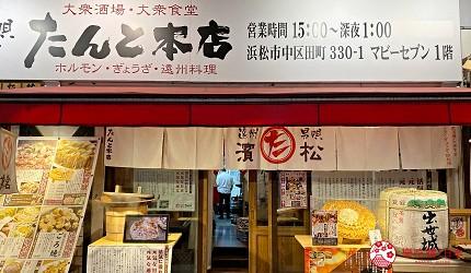 靜岡自由行美食濱松餃子濱松たんと本店