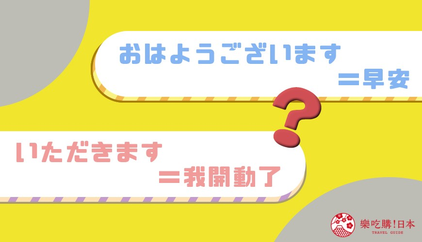 日劇翻譯外的隱藏意思,「いただきます」中文是「我開動了」?文章首圖