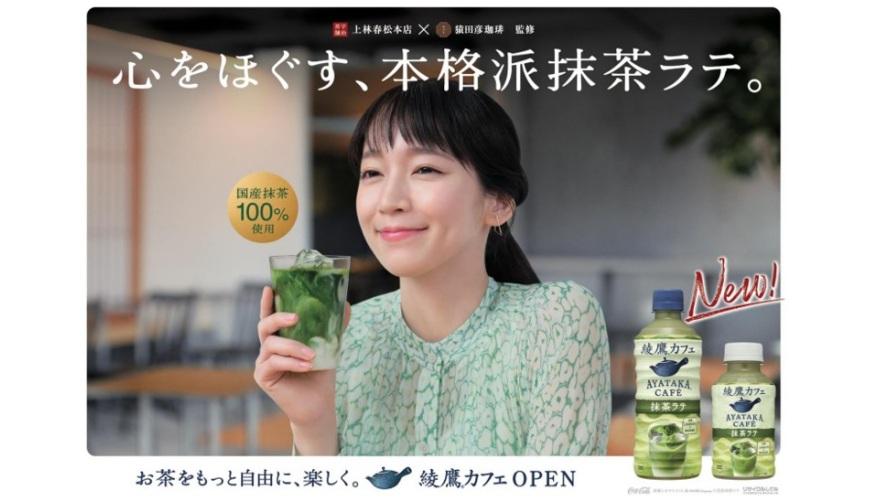 日本綾鷹新品牌「AYATAKA CAFÉ」(綾鷹カフェ)的抹茶拿鐵(抹茶ラテ)形象照