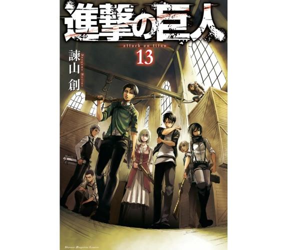《進擊的巨人》漫畫第13集封面