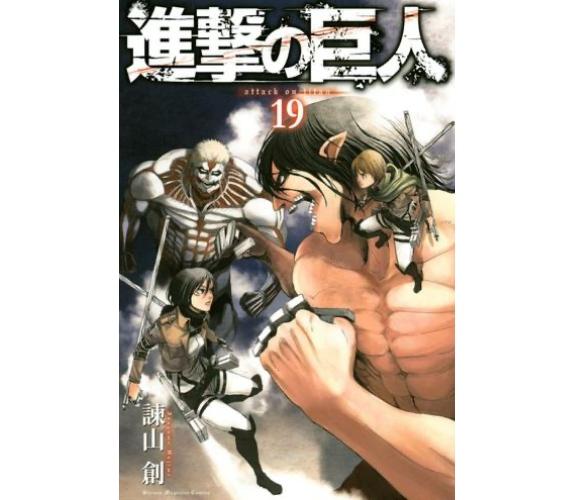 《進擊的巨人》漫畫第19集封面