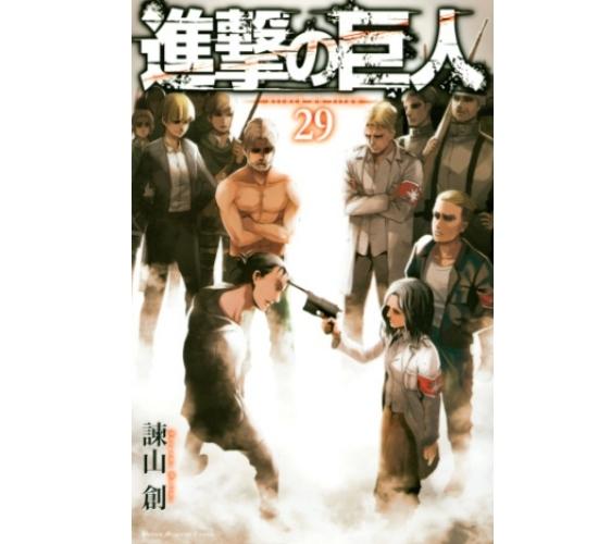 《進擊的巨人》漫畫第29集封面