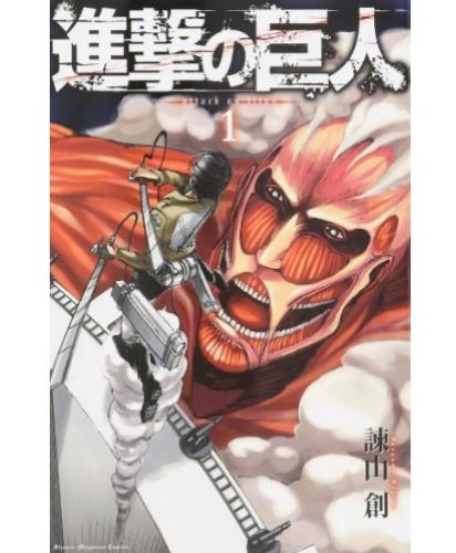 《進擊的巨人》漫畫第1集封面