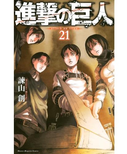 《進擊的巨人》漫畫21集封面示意圖
