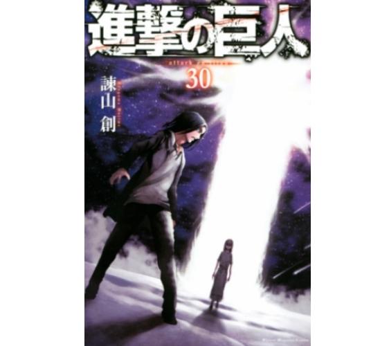《進擊的巨人》漫畫第30集封面
