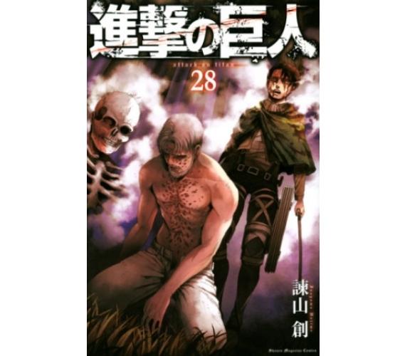 《進擊的巨人》漫畫第28集封面