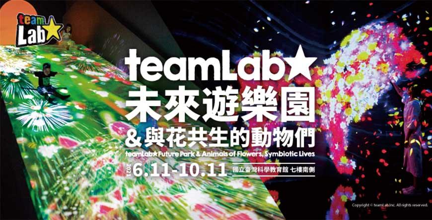 teamLab Future Park未來遊樂園 台北