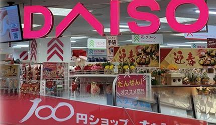 日本主婦推薦必買五家百圓店