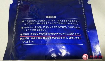 食物標籤營養標籤日本預先包裝進口食物安全標籤法規日文香港台灣日本特有小心割手說明