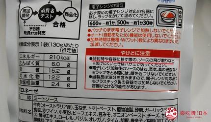 食物標籤營養標籤日本預先包裝進口食物安全標籤法規日文香港台灣日本特有咖喱包小心噴汁文字