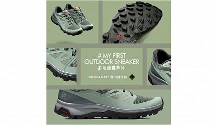 登山鞋推薦行山鞋推介好看好穿爬山安全防滑GORETEX防水salomon 寬楦低筒登山鞋 OUTline GORETEX
