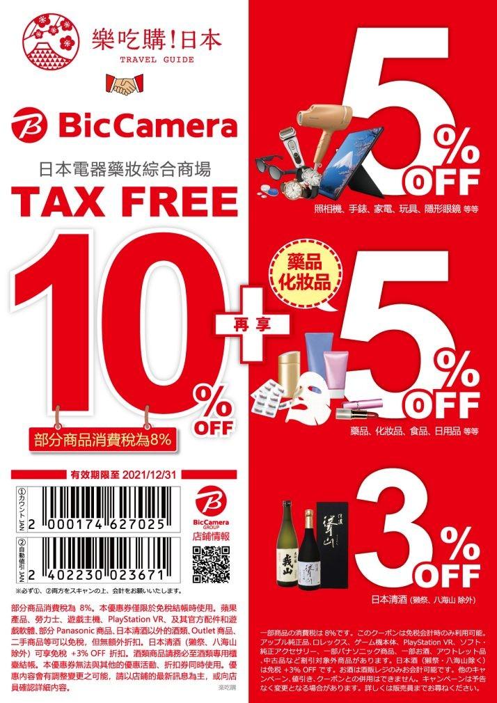 2021年BICCAMERA優惠券免税10%