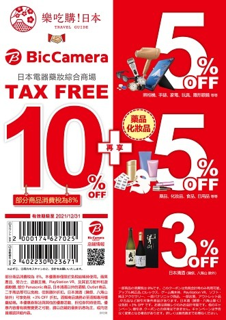2021年BICCAMERA優惠券免稅10%