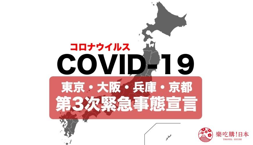 【防疫政策】緊急事態宣言第3次啟動!東京、大阪、兵庫、京都4/25至5/11確定實施
