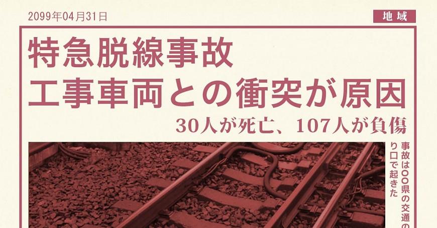 日本漢字意思大不同:「脫線」、「衝突」跟你想的不一樣_文章首圖