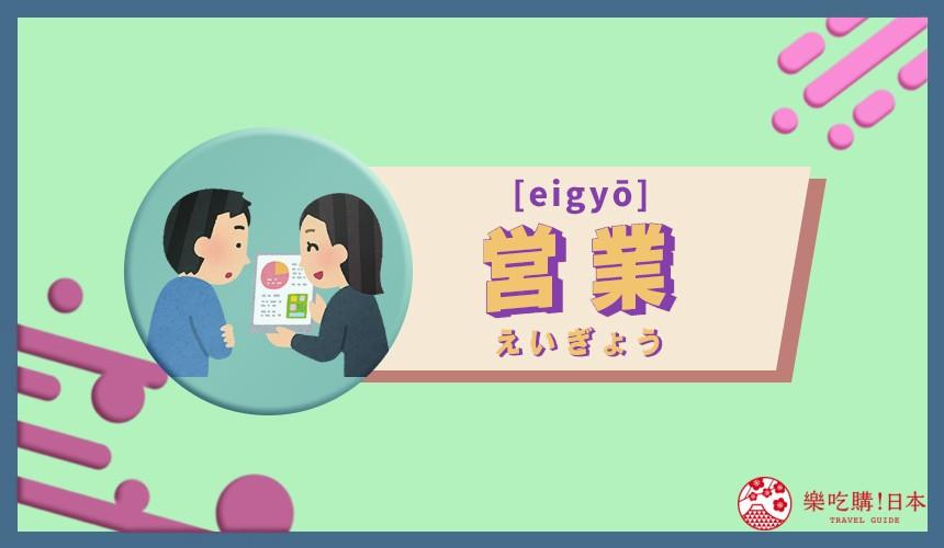 日文「営業」_中文意思