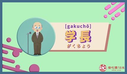 日文「学長」_中文意思