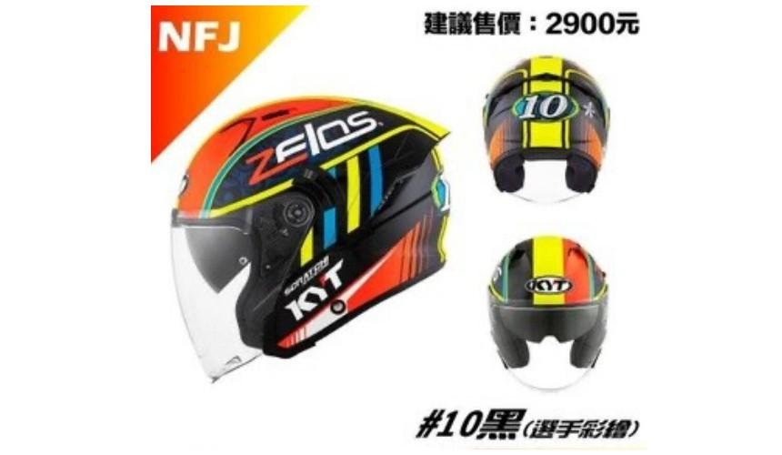 推薦10大摩托車機車安全帽品牌KYT四分之三式NFJ加購除霧鏡片下雨天騎車安全