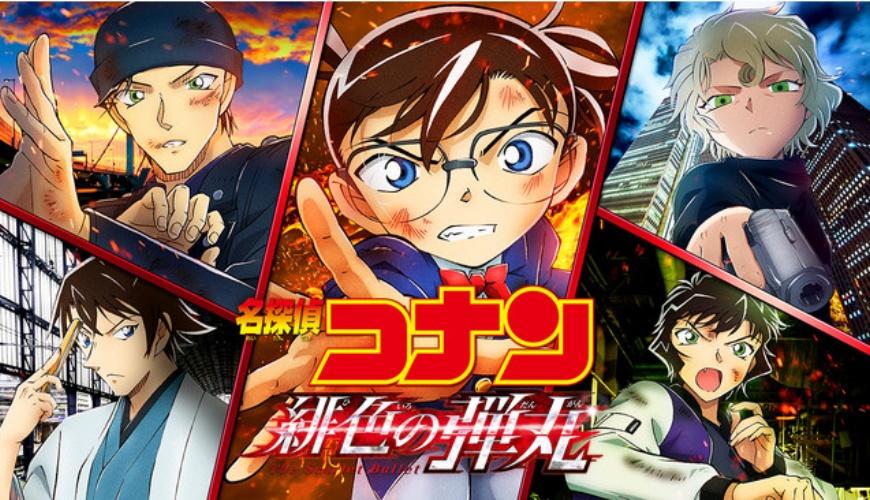 日本網友票選柯南劇場版人氣TOP10前十名排行榜2021年最新劇場版名偵探柯南緋色的彈丸電影海報