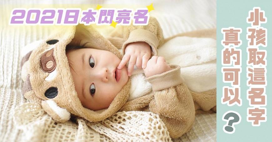 幫小孩取這名字真的可以嗎?惡趣味滿滿的「閃亮」日文名字_文章首圖