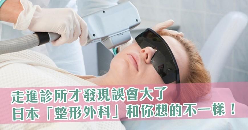 和醫美沒關係!日本「整形外科」的「整形」和你想的不一樣_文章首圖