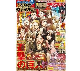 《進擊的巨人》講談社週刊漫畫最終集封面