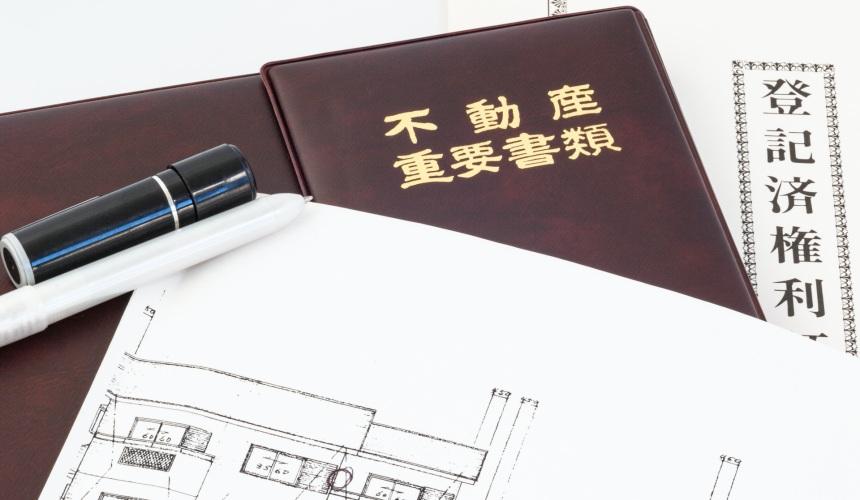 台灣人在日本買房的5大優缺點解析信義房屋東京大阪購屋置產座談會可報名參加購屋時會申請的不動產重要書類契約文件