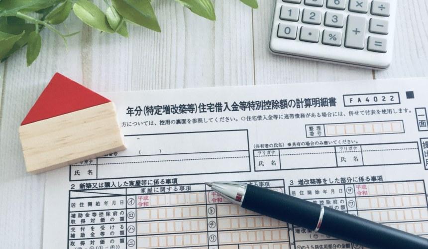 台灣人在日本買房的5大優缺點解析信義房屋東京大阪購屋置產座談會可報名參加買房稅金所得稅減免申報書省錢