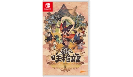 2021年最新任天堂Switch必玩必買10大遊戲推薦天穗之咲稻姬封面