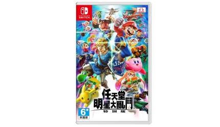 2021年最新任天堂Switch必玩必買10大遊戲推薦任天堂明星大亂鬥特別版封面