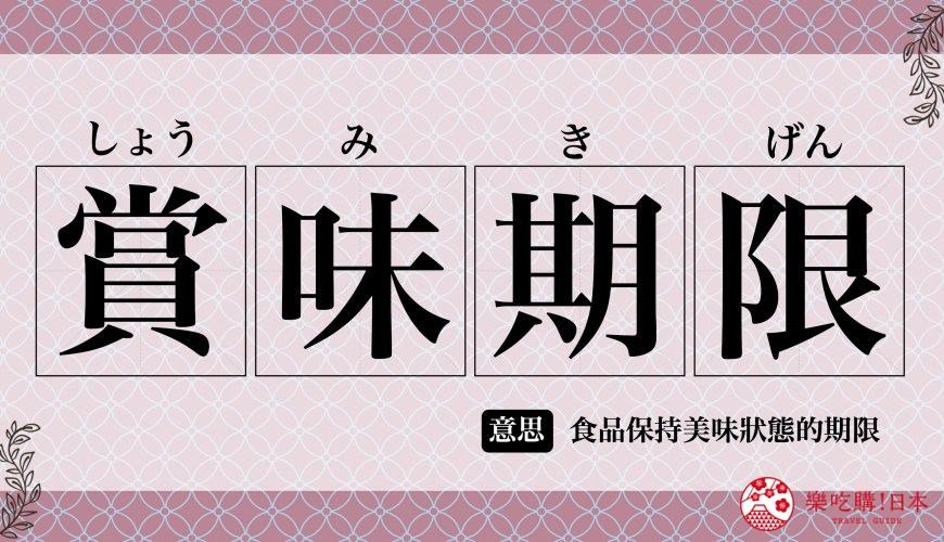 賞味期限日文唸法日語讀音平假名中文意思