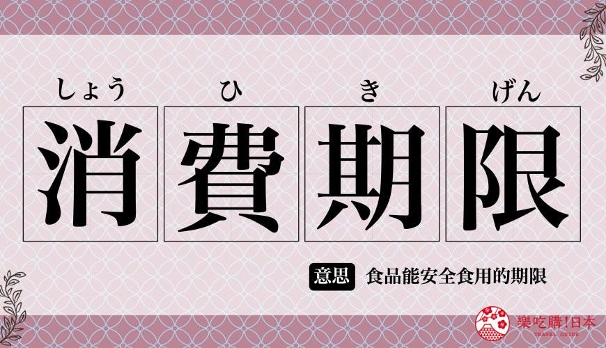消費期限日文唸法日語讀音平假名中文意思