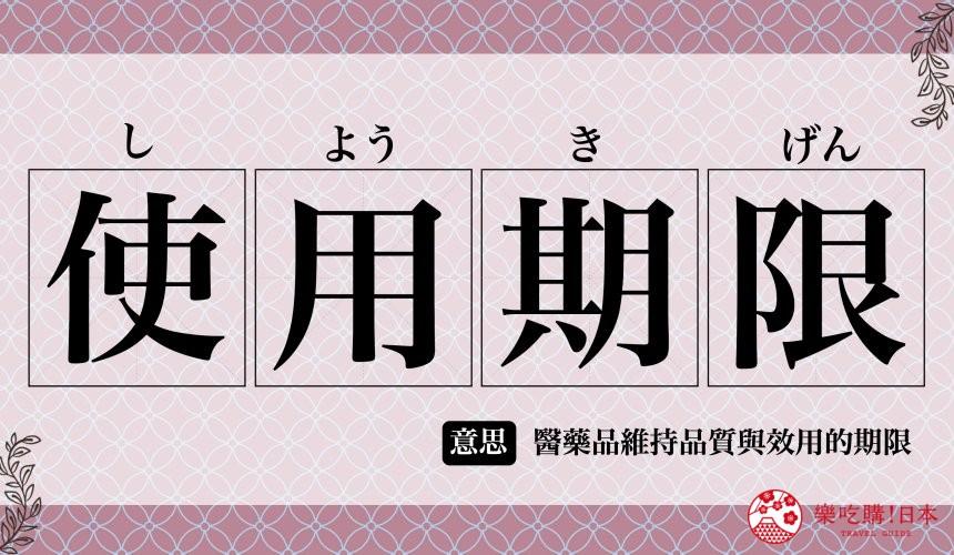 使用期限日文唸法日語讀音平假名中文意思常用在日本醫藥品