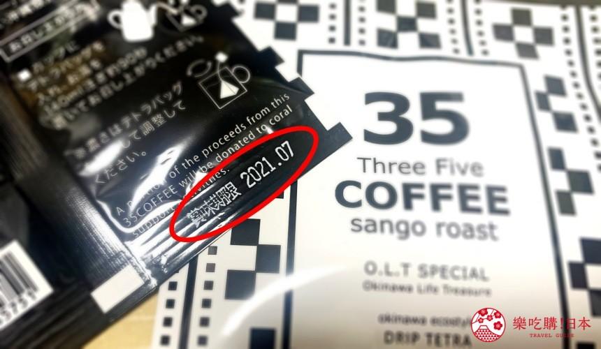 日本咖啡沖泡包包裝標示賞味期限