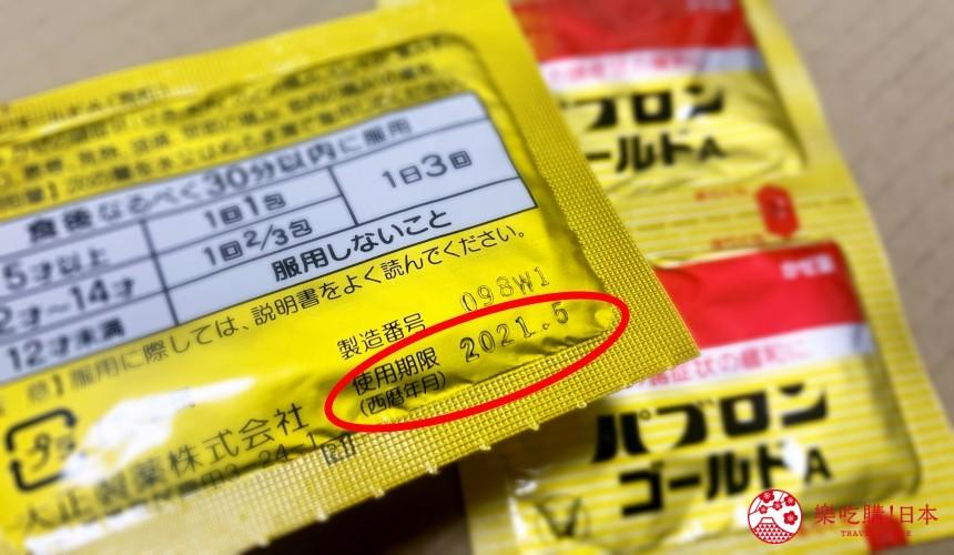 日本藥妝店常見藥品成藥感冒藥包裝標示使用期限