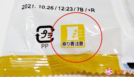 食物標籤營養標籤日本預先包裝進口食物安全標籤法規日文香港台灣日本特有小心香味轉移圖示